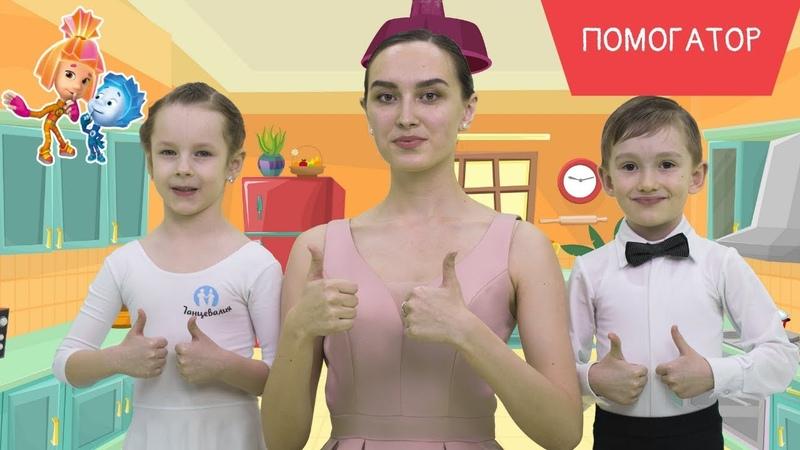 ФИКСИКИ ПОМОГАТОР Фиксипелка танцы для детей