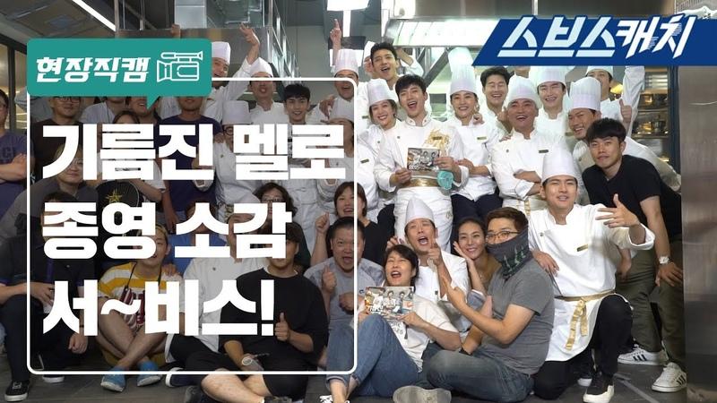 이준호X장혁X정려원, 종영 소감 서~비스 《기름진 멜로 현장직캠 스브스캐52824