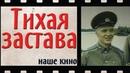 ТИХАЯ ЗАСТАВА Русский Военный лучший фильм.Смотреть ТИХАЯ ЗАСТАВА