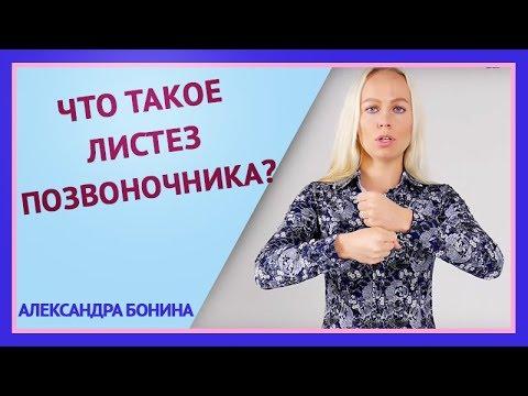 ►Что такое листез позвоночника? Вопрос-ответ с Александрой Бониной