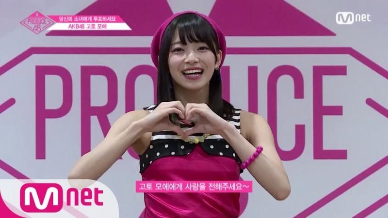 [ENG sub] PRODUCE48 AKB48ㅣ고토 모에ㅣ모에큥이 약속합니다 @자기소개_1분 PR 180615 EP.0