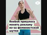 Reebok пришлось менять рекламу из-за феминистской шутки ROMB