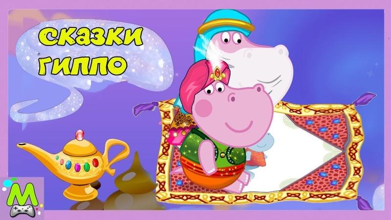 Сказки с Гиппо.Приключения Аладдина.Восточная Сказка для Детей.Мультик Игра