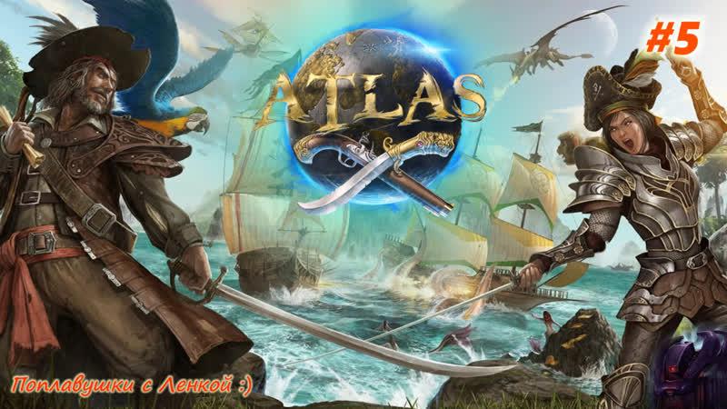 Atlas - Поплавушки с Ленкой ) 5
