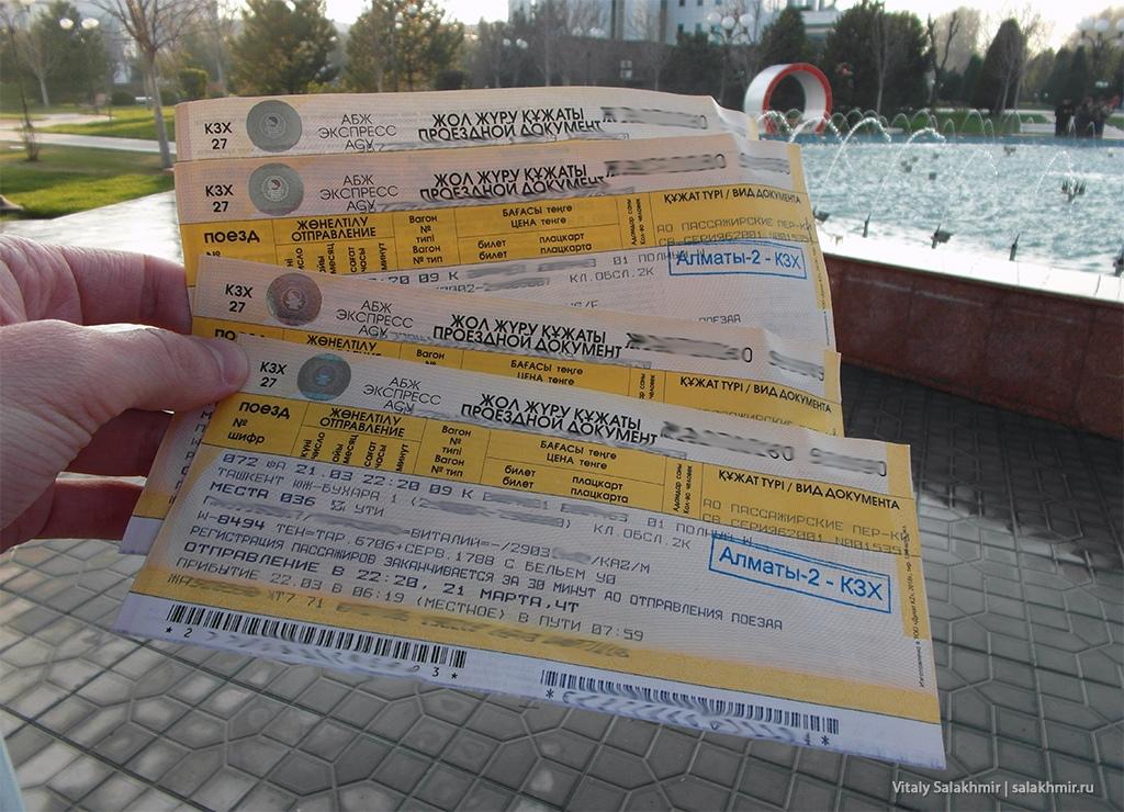 Билеты на поезд Ташкент-Бухара 2019