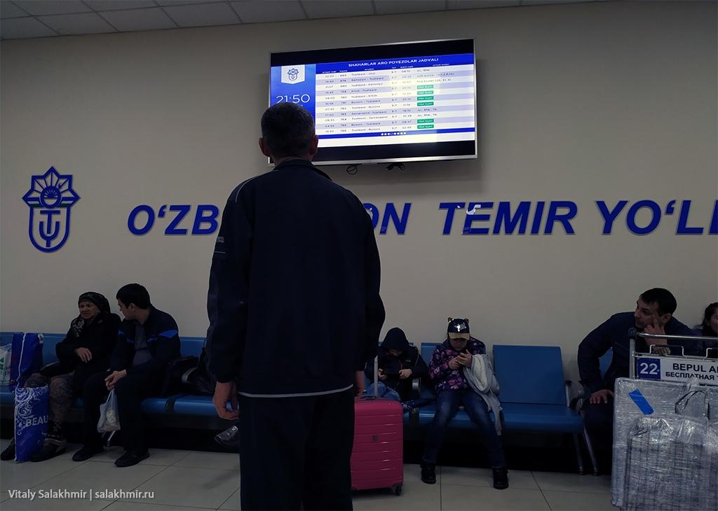 Расписание поездов, вокзал Ташкент-Южный, 2019