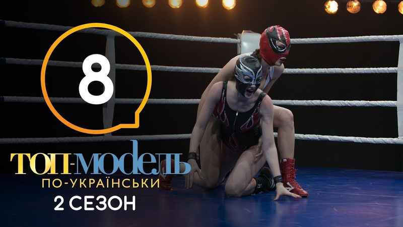 Топ-модель по-украински. Выпуск 8. 2 сезон. 19.10.2018