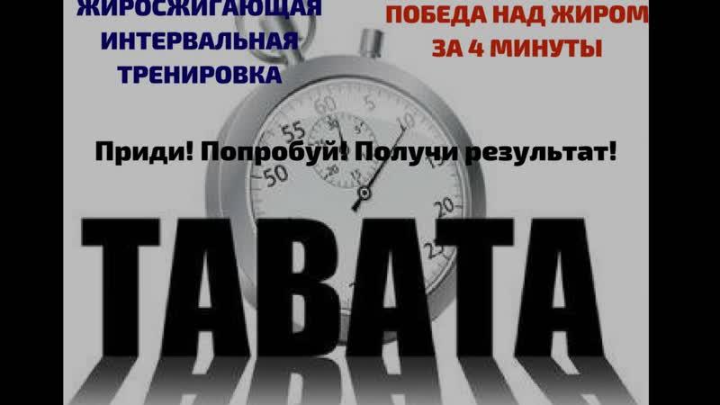 Табата. Тренер Алёна Петрова