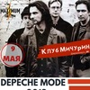DEPECHE MODE Party 2019, 9.05 @MICHURIN