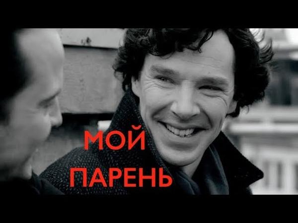 Шериарти Мой парень татарин Sherlock Moriarty