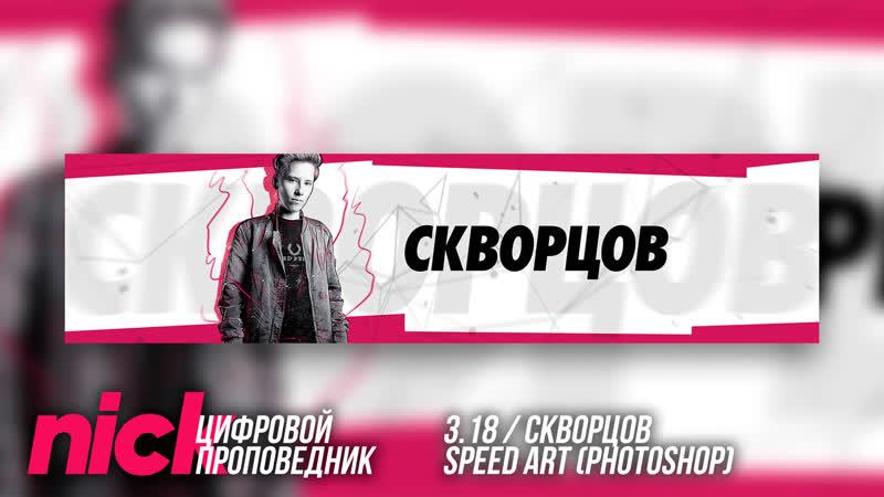 3.18 Nick – цифровой проповедник Скворцов Speed Art (Photoshop)