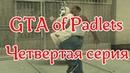 GTA of Padlets 4. Адамант, Хадик, ВождЪ, Кокс, Чега, Рохус, Jester [2015]