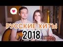 ТОП ХИТЫ 2018 / MASHUP BY GRECHANIK ASAMMUELL