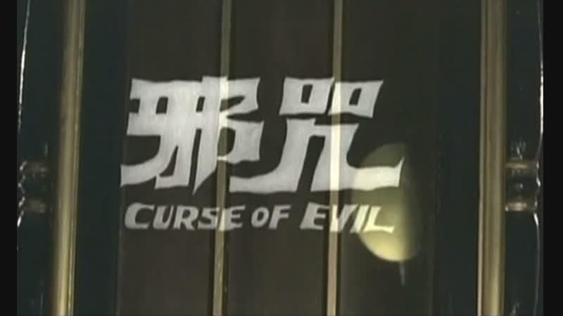 Curse of Evil Xie zhou Che jau Jinx 1982 dir Chih Hung Kuei