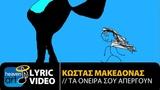 Κώστας Μακεδόνας - Τα Όνειρα Σου Απεργούν (Official Lyric Video HQ)
