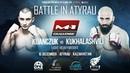 Рафал Киянчук vs Гига Кухалашвили, промо поединка на M-1 Challenge Battle in Atyrau!