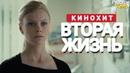 🎬 ЭТОТ ФИЛЬМ ИЩУТ ВСЕ! Вторая жизнь Все серии подряд Русские мелодрамы, сериалы