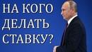 На кого Путину делать ставку Эволюция правящего класса в России