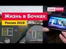ЖЕСТЬ Жизнь в Бочках в самом богатом регионе Россия 2018