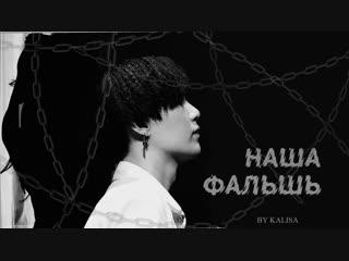 Наша фальшь (Fanfic-trailer) [Yoongi] [BTS]
