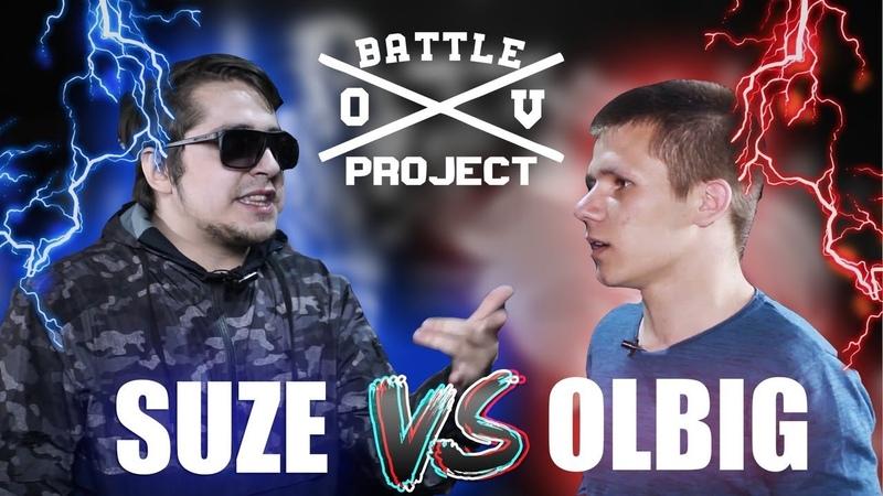 O.V. BATTLE | SuZe VS OLBIG | ПОЛУФИНАЛ