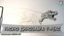 Как нарисовать динозавра Т-Рекс карандашом поэтапно.