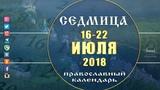 Мультимедийный православный календарь 16 - 22 июля 2018 года