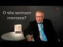 Гаряев Пётр Петрович - О чём мечтают генетики