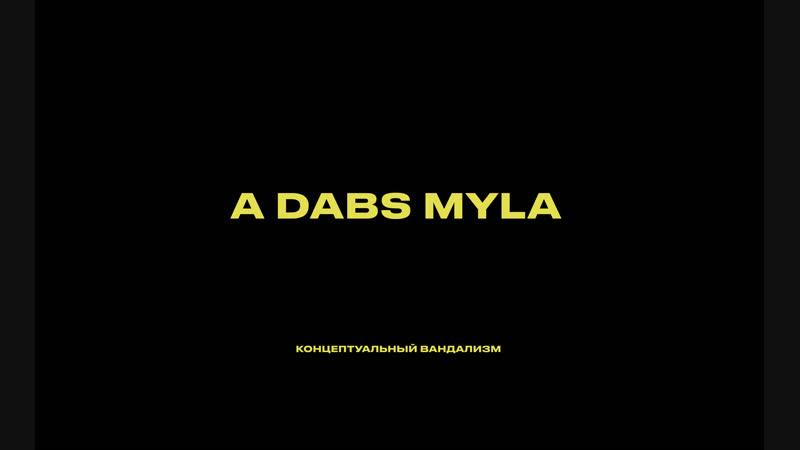 A Dabs Myla Christmas