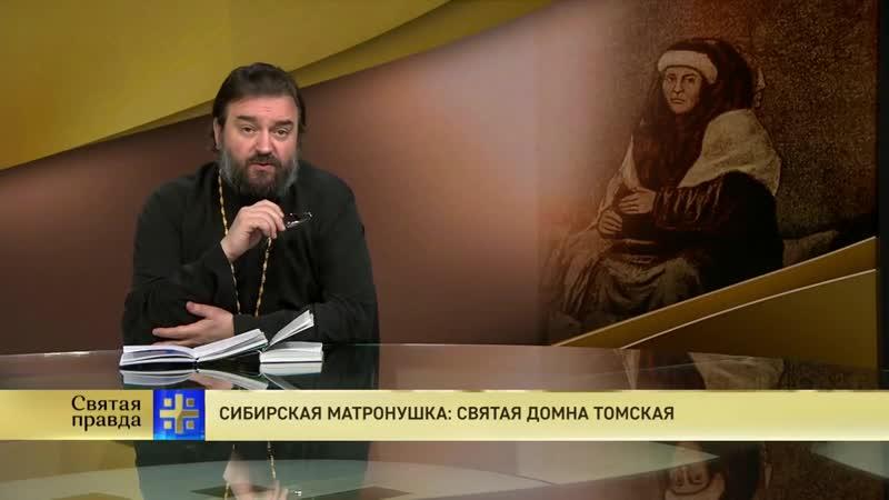 Святая правда - Сибирская Матронушка. Святая Домна Томская.