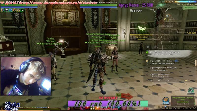 ArceAge играем в MMORPG