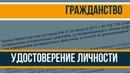 Про гражданство и удостоверение личности Возрождённый СССР Сегодня