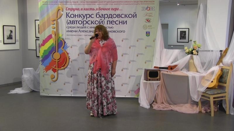 Межрегион-2018 - Лариса Фёдорова (автор стихов и музыки)