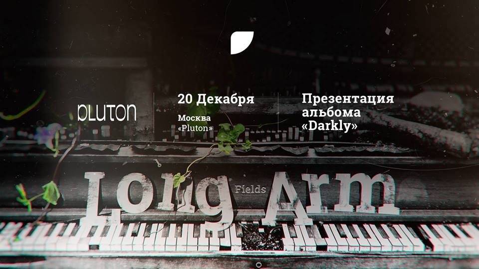 Long Arm: презентация альбома «Darkly»