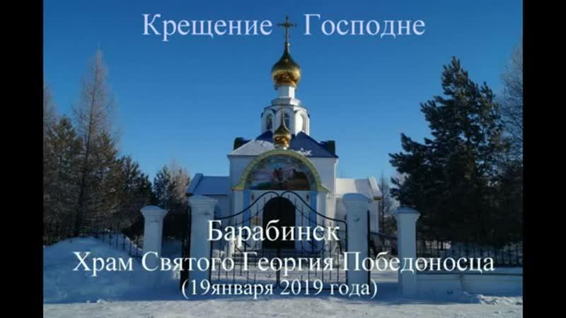 Барабинск. Крещение Господне (2019). Служба и купание в купели