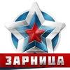 """Городской семейно-патриотический квест«Зарница""""."""