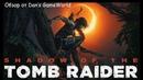 Обзор shadow of the tomb raider