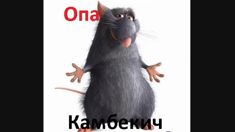 Опа Камбек