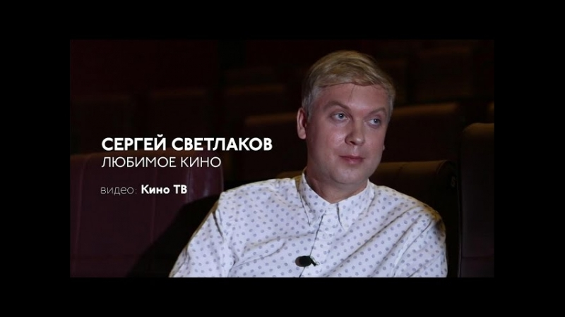 ЛюбимоеКино: Сергей Светлаков
