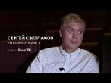 #ЛюбимоеКино Сергей Светлаков