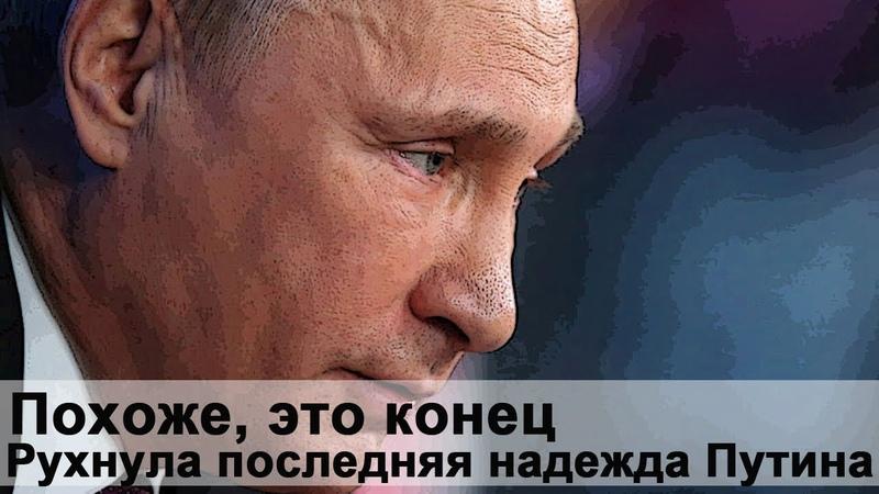 Похоже, это конец. Рухнула последняя надежда Путина...
