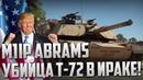 M1IP Abrams УБИЙЦА Т 72 в ИРАКЕ War Thunder