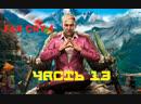 Far Cry 4 Часть 13 FarCry4 stream игры прохождение