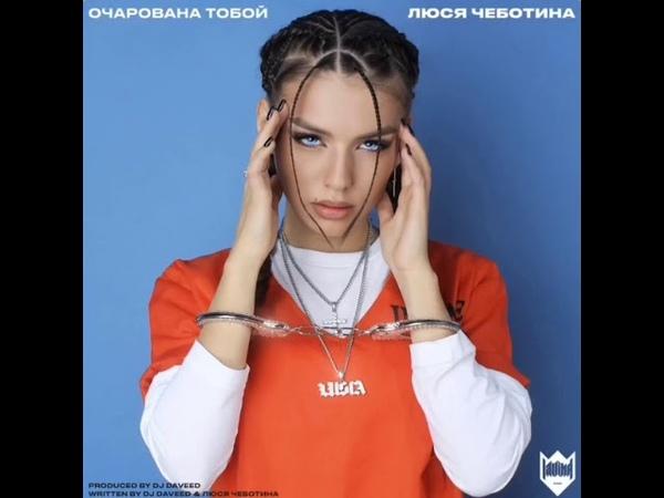 Люся Чеботина Очарована тобой ПРЕМЬЕРА ПЕСНИ