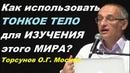 Как ИСПОЛЬЗОВАТЬ свое ТОНКОЕ ТЕЛО для ИЗУЧЕНИЯ этого МИРА Торсунов О Г Москва 09 06 2013
