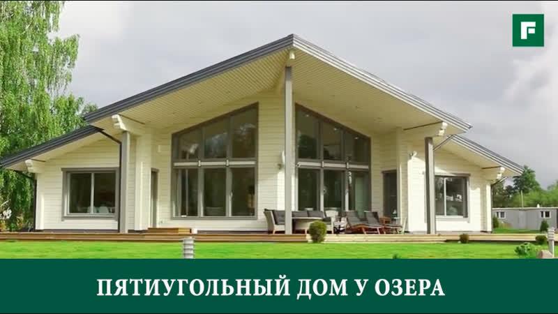 Пятиугольный дом у озера, в слиянии с природой __ FORUMHOUSE