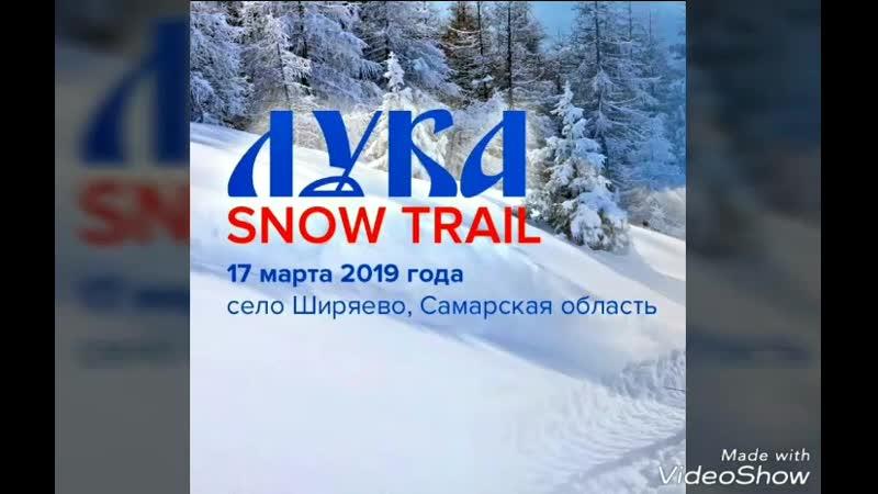 Лука Snow Trail. Самарская Лука, с. Ширяево