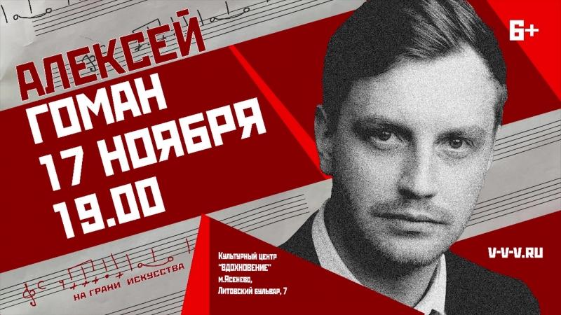 17 ноября юбилейный концерт Алексея Гомана На грани искусства. Билеты на сайте www.v-v-v.ru