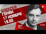 17 ноября юбилейный концерт Алексея Гомана
