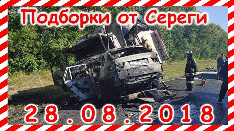 28 08 2018 Видео аварии дтп автомобилей и мото снятых на видеорегистратор Car Crash Compilation may группа: vk.com/avtoo